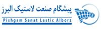 شرکت پیشگام صنعت لاستیک البرز